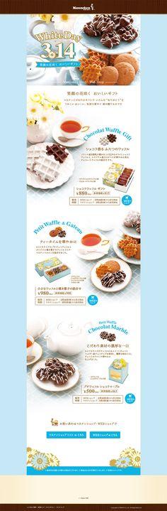 White Day 3.14【和菓子・洋菓子・スイーツ関連】のLPデザイン。WEBデザイナーさん必見!ランディングページのデザイン参考に(かわいい系)