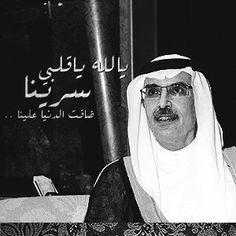بدر بن عبدالمحسن Arabic Quotes Romantic Feelings