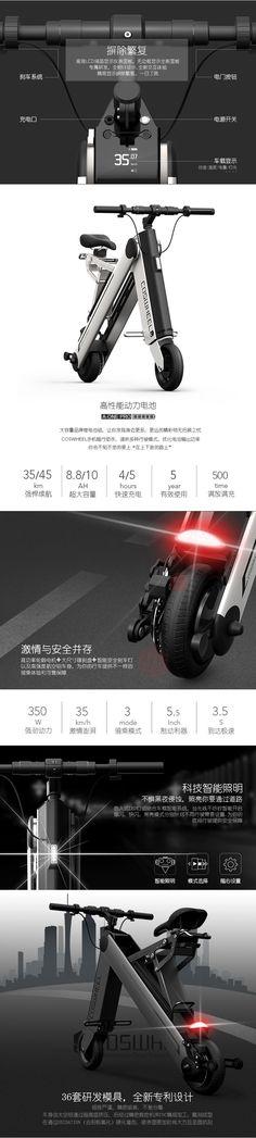 我们仅为城市续航而来,卡西威尔A-ONE智能折叠电动车,为出行接力,35KM/45KM长续航。www.coswheel.com