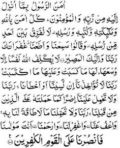dua for parents Quran Surah, Islam Quran, Parol, Religion, Prayer For The Day, Islamic Information, Noble Quran, Allah Love, Islamic Images