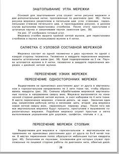 """""""МЕРЕЖКИ"""" В.Кивистик 1980 Таллин #31"""