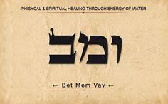 61 VAMEB: VAV MEM BET: La curación física y espiritual a través de la energía del agua. Escanear de derecha a izquierda.