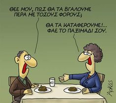 . Funny Greek Quotes, Funny Quotes, Humor Quotes, Free Therapy, Wise Quotes, Funny Cartoons, Laughter, Family Guy, Lol