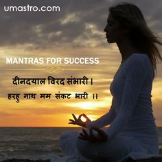 Mantras for Success There are times when you will find that your enemies are succeeding at making your life more difficult. Your enemies don't stop creating obstacles in the way of your success and that is what is concerning or worrying you. Sanskrit Quotes, Sanskrit Mantra, Gita Quotes, Vedic Mantras, Hindu Mantras, Sanskrit Words, Spiritual Symbols, Spiritual Guidance, Krishna Quotes