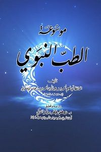 تحميل موسوعة الطب النبوي pdf - أحمد بن عبد الله الإصفهاني