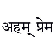 "Temporary Tattoos - ""I Am Divine Love"" Manifestation Tattoo (sanskrit) Sanskrit Tattoo, Kundalini Tattoo, Sanskrit Symbols, Sanskrit Quotes, Sanskrit Mantra, Sanskrit Words, Sanskrit Language, Hindi Tattoo, Arabic Tattoos"