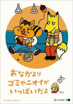マナーポスター 東京メトロ   Manner Poster   Tokyo Metro