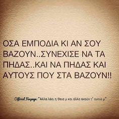Greek Quotes, Food For Thought, Tattoo Quotes, Lyrics, Life Quotes, Inspirational Quotes, Thoughts, Sayings, Words