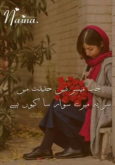 True Feelings, Thoughts And Feelings, Crush Quotes, Sad Quotes, Urdu Quotes With Images, Lonliness, Heart Touching Shayari, Childhood Days, Deep Words