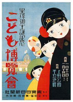 皇孫御生誕記念 こども博覧会 1926年