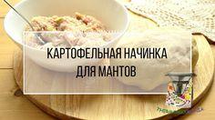 Картофельная начинка для мантов Термомикс. http://thermomixmania.ru//vtorie_bluda/5200-kartofelbnaya_nachinka_dlya_mantov_termomiks  Ингредиенты:500 г картофеля4 луковицыукроп25 г сливочного маслапетрушкасольперец Cпособ приготовления: 1.В чашу добавить картофель, лук и зелень, измельчить: 5 сек/ск.5; 2.Посолить и поперчить, добавить сливочное масло, смешать: 3 сек/ск.3; 3.Переложить в миску и использовать как начинку для мантов или вареников; 4.Приятного аппетита!PS Если Вы уже попробовали…