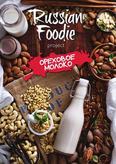 Russian Foodie Nut Milk 2015  The First Russian Culinary Online Magazine