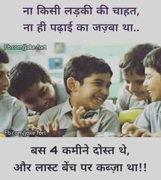 bcz i miss my friends so much😑 Funny Quotes In Hindi, Jokes In Hindi, Qoutes, Jokes Quotes, Latest Funny Jokes, Funny School Jokes, Funny Memes, School Days Quotes, Childhood Memories Quotes