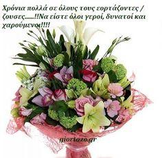 giortazo.gr: 11/03/16 Succulents, Plants, Flora, Succulent Plants, Plant, Planets