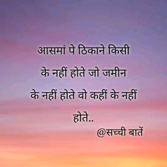 Status Quotes, Quotable Quotes, Poetry Quotes, Hindi Quotes, Quotations, True Love Quotes, Good Life Quotes, Best Quotes, Life Quotes Pictures