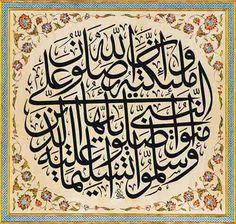 Innallaha wa mala-ikatahu yu salluna alan-nabiyy Ya ayyuhal-ladhina amanu sallu alayhi wa sallimu tasleema.  Allah and His angels send blessings on the Prophet: O ye that believe! Send ye blessings on him, and salute him with all respect.  Surah Al-Ahzab [33-56]