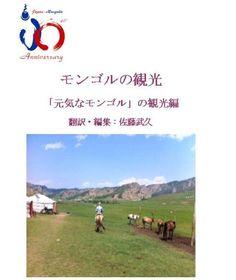 モンゴルの観光 「元気なモンゴル」   佐藤 武久 https://www.amazon.co.jp/dp/B00AJX54G8/ref=cm_sw_r_pi_dp_x_grEnzbWK8Z4DC