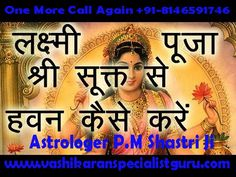 Best vashikaran specialist is one of the most famous and most wanted Guru in the field of the Vashikaran and Vashikaran technique or Vashikaran Formulae i.e Mantra
