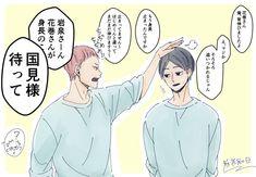 Mystic Messenger, Haikyuu Anime, Akira, Art Reference, Twitter, Ships, Image, Anime Demon, Art