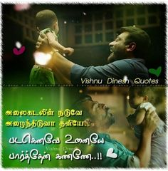 Tamil Songs Lyrics, Love Songs Lyrics, True Love, Love Quotes, Poems, Feelings, Real Love, Qoutes Of Love, Quotes Love