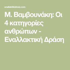 Μ. Βαμβουνάκη: Οι 4 κατηγορίες ανθρώπων - Εναλλακτική Δράση