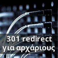 301 Redirect Για Αρχάριους