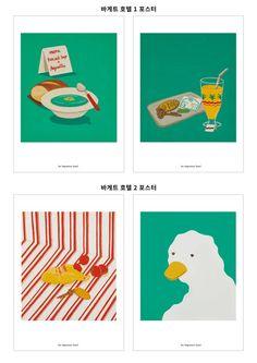 그림책 <바게트호텔> 2권입니다. Poster Design, Book Design, Graphic Illustration, Japan Illustration, Illustrations And Posters, Graphic Design Inspiration, Sticker Design, Illustrators, Character Design