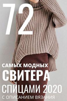 Vogue Knitting, Knitting Socks, Knitting Needles, Hand Knitting, Crochet Cardigan, Knit Crochet, Knitting Designs, Knitting Patterns, Sewing Lessons