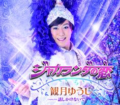 関連CD◇観月ゆうじ「ジャカランダの恋」