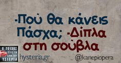 Greek Quotes, It Hurts, Funny Quotes, Jokes, Easter Stuff, Humor, Logo, Funny Phrases, Logos