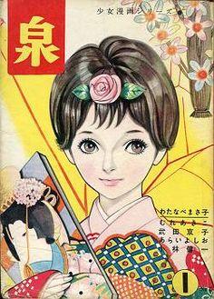泉 No.32 昭和36年1月号 表紙:江川みさお / Izumi, Jan. 1961 cover by Egawa Misao