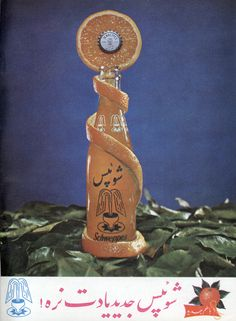 Iran Pictures, Old Pictures, Women In Iran, Theatre Posters, Persian Pattern, Tehran Iran, Retro Ads, Crazy Things, Old Ads