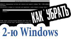 Два Windows при загрузке Компьютера! Как убрать вторую загрузку Windows ...