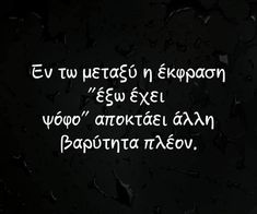 Funny Greek, Greek Quotes, Having A Bad Day, Funny Stories, Just For Laughs, Funny Moments, Funny Photos, Picture Video, Just In Case