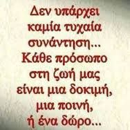Image result for σοφα λογια Unique Quotes, Best Quotes, Love Quotes, Funny Quotes, Inspirational Quotes, Wisdom Quotes, Words Quotes, Quotes To Live By, Sayings