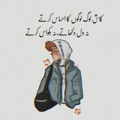 Love Pain Quotes, Words Hurt Quotes, Love Quotes In Urdu, Urdu Love Words, Love Picture Quotes, Poetry Quotes In Urdu, Love Poetry Urdu, Sad Quotes, Qoutes