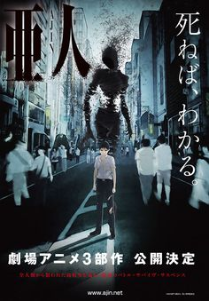 Premier trailer pour le long métrage d'AJIN, le manga qui sortira en France le 1 juillet : http://www.coyotemag.fr/ajin-en-film/