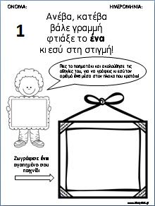 Greek Numbers, School Lessons, In Kindergarten, Pre School, Special Education, Mathematics, Kai, Worksheets, Classroom