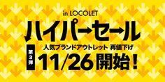 ハイパーセール 開催中 Sale Banner, Web Banner, Typo Logo, Typography, Creative Banners, Poster Fonts, Japanese Graphic Design, Sale Poster, Banner Design