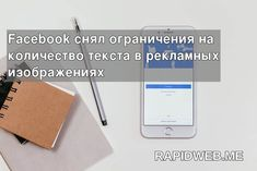 Facebook снял ограничения на количество текста в рекламных изображениях Galaxy Phone, Samsung Galaxy