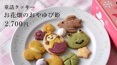 童話クッキー お花畑のおやゆび姫