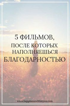 5 films, after which you are filled with gratitude . - For Women Only Movies To Watch List, Movie List, Movies Box, New Movies, Half Updo Tutorial, Markova, The Best Films, Film Books, Thing 1
