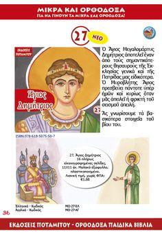 Saint Demetrios Greek