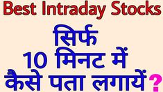In this video I have been discussed How to select Best Intraday Trading Stocks in just 10 Mins in HINDI ? Intraday Trading, Stock Market, The Selection, Marketing, Chart, Facebook, Link