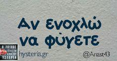 Ενοχληση Funny Greek Quotes, Greek Memes, Funny Picture Quotes, Wisdom Quotes, Life Quotes, Poetry Quotes, Quotes Quotes, Funny Images, Funny Photos