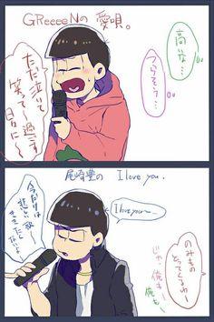 カラオケ#おそ松&カラ松ver