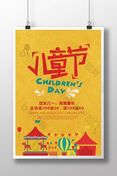 61 Children's Day Happy Flat Poster #poster #childrensday #children #design #pikbest #template Happy Children's Day, Happy Kids, Children's Day Activities, International Children's Day, Kids Poster, Child Day, Sale Poster, Cool Cartoons, Free Design