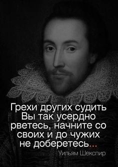 Стихи, цитаты. Wise Quotes, Inspirational Quotes, Russian Quotes, Social Media Quotes, Clever Quotes, Morning Humor, Some Words, Quotations, How Are You Feeling