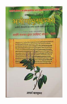 Ajirnamritmanjari By acharya Bal Krishna