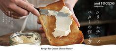 クリーミーな口当たりと、粗塩のジャリっとした食感。サンドイッチにはもちろん、トーストしたパンに塗っただけでもおいしくなる使い勝手のよさ。いつものバターにひと工夫するだけで、魔法のようなクリームチーズバターの完成です。手軽に作れるので、ぜひお試しください。